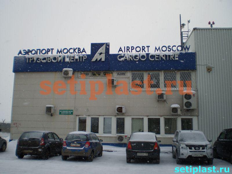 Грузовой центр Шереметьево